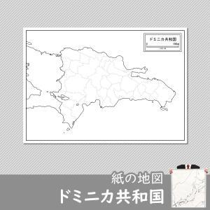 ドミニカ共和国の紙の地図|freemap