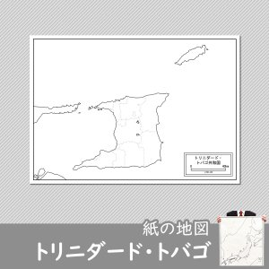 トリニダード・トバゴの紙の地図|freemap