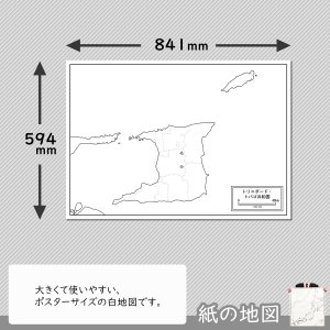 トリニダード・トバゴの紙の地図|freemap|02