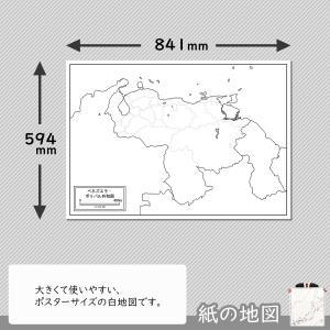 ベネズエラ・ボリバル共和国の紙の地図|freemap|02