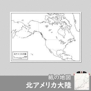北アメリカ大陸の白地図|freemap