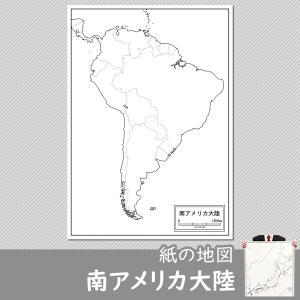 南アメリカ大陸の白地図|freemap