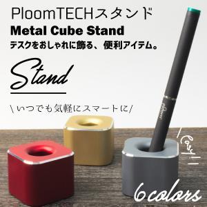 PloomTECH プルームテック VAPE ベイプ スタンド ペン立て  【機能】 吸い口がつかな...