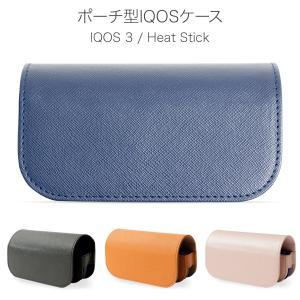 アイコス3 ケース 新型 IQOS3 専用ケース サフィアーノレザー 革 コンパクト 小さい 電子たばこ カバー 本体 ヒートスティック 全部収納 freeozone