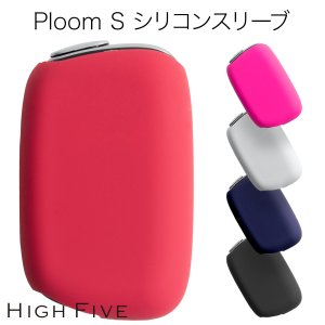 プルームエス ケース プルームS ケース Ploom S シリコン ケース スリーブケース カバー ソフト コンパクト HIGH FIVE ブランド 本体 収納 ホルダー 送料無料|freeozone
