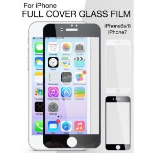 iPhone7 アイフォン7 iPhone6s アイフォン6s 保護フィルム 飛散防止ガラス フルカバー 保護シール 画面シール 薄型|freeozone