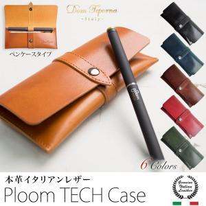 8055ac7feb26 プルームテック ケース ploomtechケース 本革 イタリアンレザー ペンケースタイプ