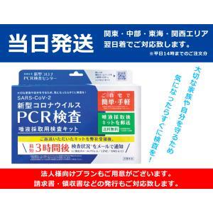 【ヤマト宅急便で当日発送(埼玉発) / お得な 複数購入セットプラン有り】 新型コロナウイルス PCR検査キット
