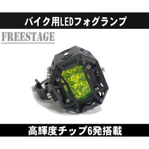 汎用36w LED フォグランプ バイク用クランプ付 オフロード セロー TWクリアイエローレンズ