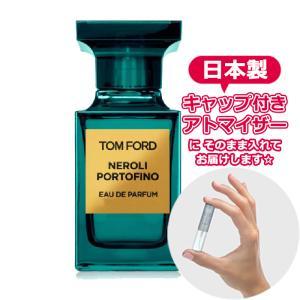 ★トムフォードはこのフレグランスによって、イタリアのリビエラ地方にぽつんとある、ポルトフィーノの涼し...