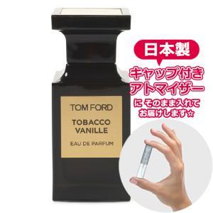 お試し TOMFORD トムフォード タバコバニラ オードパルファム [1.0ml] ブランド 香水 ミニ アトマイザー