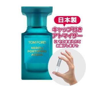 TOMFORD トムフォード 香水 ネロリポルトフィーノ アクア オードトワレ [1.5ml] * ...