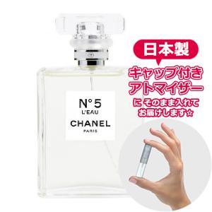 CHANEL シャネル 香水 N°5 ロー オードゥトワレット [1.5ml] *ブランド お試し ...