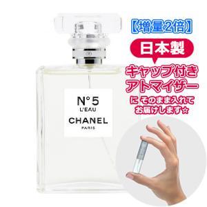 [3.0mL] CHANEL シャネル 香水 N°5 ロー オードゥ トワレット 3.0mL ナンバ...