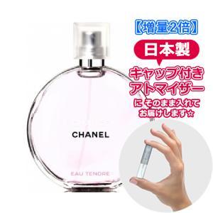[3.0ml] CHANEL シャネル 香水 チャンス オータンドゥル EDT * ブランド お試し...