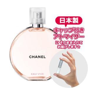 CHANEL シャネル 香水 チャンス オーヴィーヴ EDT [1.5ml] * ブランド 香水 お...
