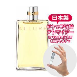 CHANEL シャネル 香水 アリュール オードゥトワレット [1.5ml]  * ブランド お試し...
