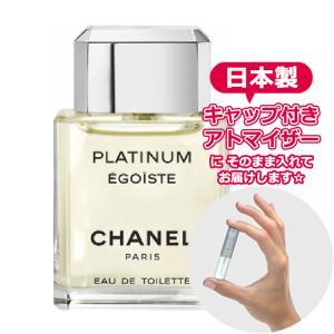 CHANEL シャネル エゴイスト プラチナム EDT [1.0ml] *GACKT愛用*ブランド 香水 ミニ アトマイザーブランド 香水 お試し ミニサイズ アトマイザー