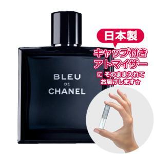 CHANEL シャネル 香水 ブルードゥ シャネル EDT [1.5ml]  * ブランド お試し ...