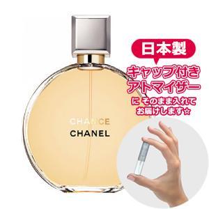 CHANEL シャネル 香水 チャンス オードゥパルファム [1.5ml]  * ブランド お試し ...