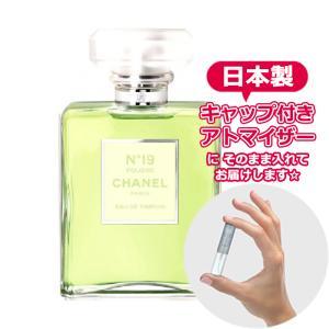 CHANEL シャネル 香水 N°19プードレ EDP [1.5ml]  * ブランド お試し ミニ...