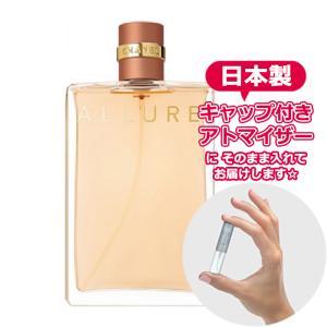 CHANEL シャネル 香水 アリュール オードゥパルファム [1.5ml]  * ブランド お試し...