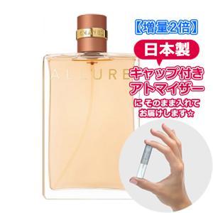 [3.0mL] CHANEL  シャネル 香水 アリュール オードゥパルファム 3.0mL * 増量...