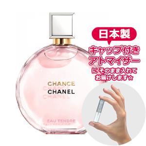 CHANEL シャネル 香水 チャンス オータンドゥル EDP オードゥパルファム [1.5ml] ...
