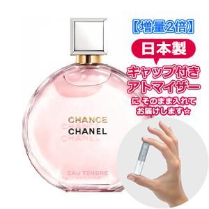 [3.0mL] CHANEL シャネル 香水 チャンス オータンドゥル EDP オードゥパルファム ...