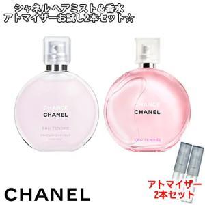 CHANEL シャネル チャンス オータンドゥル ヘアミスト 香水 2本セット * チャンスオータン...