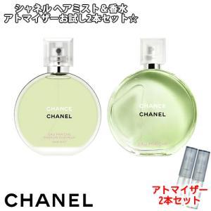 CHANEL シャネル チャンス オーフレッシュ ヘアミスト 香水 2本セット * チャンスオーフレ...