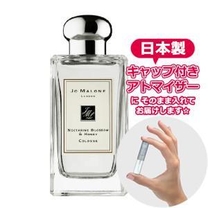 お試し JoMalone ジョーマローン ネクタリン ブロッサム & ハニー [1.0ml] ブランド 香水 ミニ アトマイザー