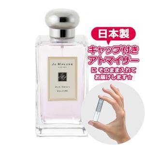 JoMalone ジョーマローン 香水 レッドローズ [1.5ml]ブランド 香水 お試し ミニサイ...