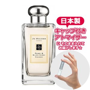 JoMalone ジョーマローン ピオニー & ブラッシュ スエード [1.5ml]ブランド 香水 ...