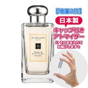 [3.0mL] JO MALONE ジョーマローン ピオニー & ブラッシュ スエード コロン 3....