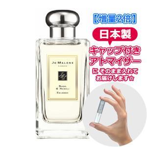 [お試しコスメ参加ショップ][3.0mL] JO MALONE ジョーマローン 香水 バジル & ネ...