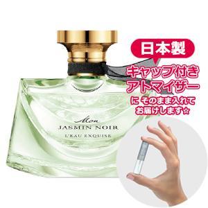 BVLGARI ブルガリ 香水 モン ジャスミンノワール オーエキスキーズ オードトワレ [1.5m...