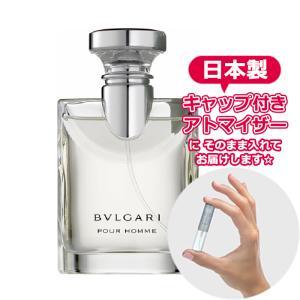 お試し BVLGARI ブルガリ プールオム [1.5ml] ブランド 香水 ミニ アトマイザー