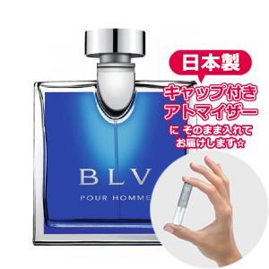 BVLGARI ブルガリ 香水 ブルー プールオム [1.5ml] * お試し 香水 ミニサイズ アトマイザー freestyle-cosme