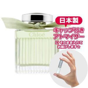 お試し Chloe クロエ ロード クロエ [1.0ml] ブランド 香水 ミニ アトマイザー