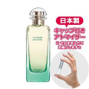 お試し HERMES エルメス ナイルの庭 EDT [1.0ml] ジャルダン ブランド 香水 ミニ アトマイザー