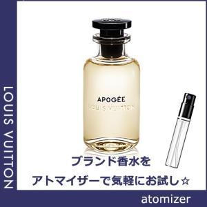 お試し LOUIS VUITTON ルイヴィトン アポジェ  EDP [1.0ml] ブランド 香水 ミニ アトマイザー