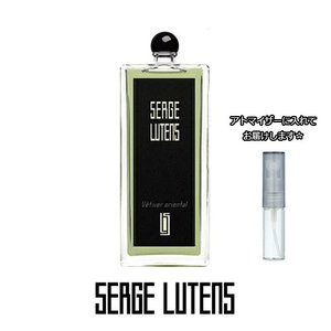 SERGE LUTENS セルジュ ルタンス 香水 ヴェティヴェールオリエンタル オードパルファム ...