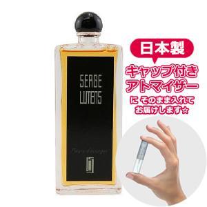 セルジュ ルタンス フルールドランジェ オードパルファム (オレンジの花) [1.0ml] ブランド 香水 お試し ミニ アトマイザー