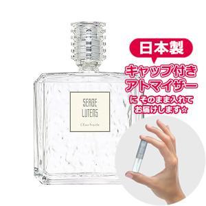 セルジュ ルタンス ローフォアッド オードパルファム (冷たい水) [1.0ml] ブランド 香水 お試し ミニ アトマイザー