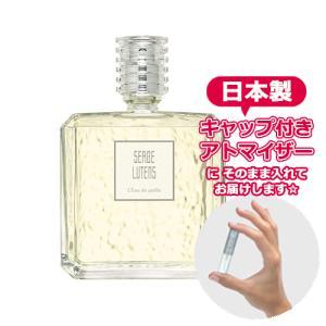 セルジュ ルタンス ロードゥパイユ オードパルファム (小麦色の水) [1.0ml] ブランド 香水 お試し ミニ アトマイザー