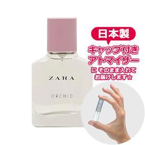 ZARA ザラ 香水 オーキッド オードパルファム [3.0ml] * お試し 香水 ミニサイズ アトマイザー freestyle-cosme