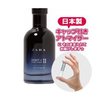 ZARA ザラ 香水 ナイト プール オム II オードパルファム [3.0ml] * お試し 香水 アトマイザー ミニ サンプル freestyle-cosme