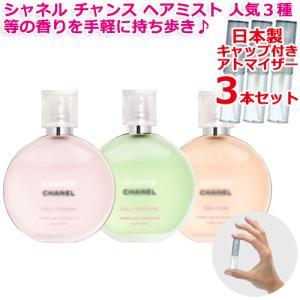 [Hair Mist] CHANEL シャネル チャンス 人気 ヘアミスト お試し 3本セット アトマイザー * オータンドゥル オーフレッシュ オーヴィーヴ  各3ml