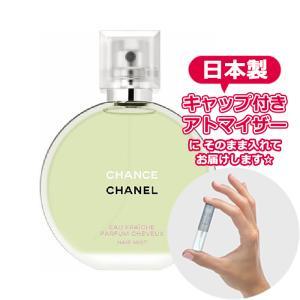[Hair mist]CHANEL シャネル チャンス オーフレッシュ ヘアミスト [3.0ml] ...